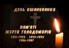 Заходи у Шепетівці з нагоди Дня пам'яті жертв Голодоморів