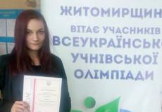 Учениця із Шепетівки стала Стипендіатом Президента України
