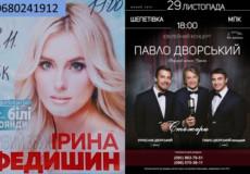 У Шепетівку зачастили зірки української естради