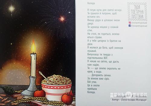 Кому поетеса з Шепетівщини присвятила ліричну листівку?