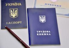 В Україні посилюють контроль за неофіційним працевлаштуванням