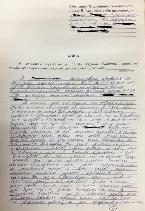 Лейтенантка з Цвітохи заявила про сексуальні домагання із боку командира