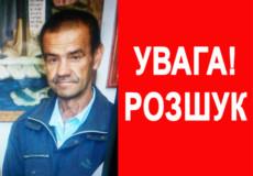 На Шепетівщині розшукують 56-річного чоловіка