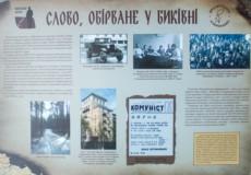 У Шепетівці триває виставка про розстріляні долі