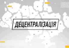 Уряд започаткував реорганізацію РДА ліквідованих районів