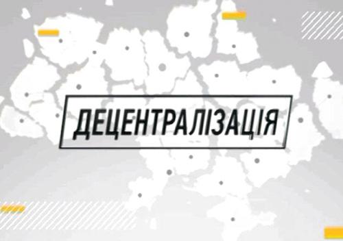 Уряд ініціює новий етап реформи децентралізації