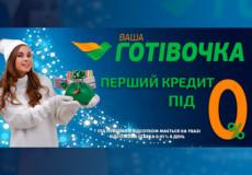 Онлайн кредит Україна може отримати за одну мить