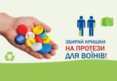 Шепетівчани, здайте кришечку — допоможіть пораненим учасникам АТО