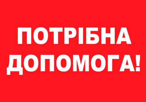 Вчителю Судилківського ліцею потрібна допомога на операцію по заміні суглоба