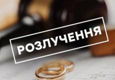 Розлучення по-шепетівськи: ініціатори – жінки