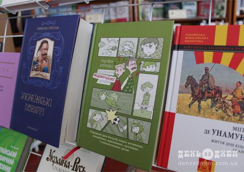 Фонди шепетівських бібліотек поповнилися новими виданнями українською мовою