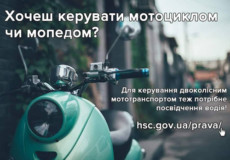 Любителям двоколісних варто потурбуватися про посвідчення водія