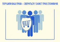 Порушили ваші права — зверніться у захист прав споживачів