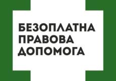 Кожен 14-й учасник бойових дій на Хмельниччині отримав безкоштовну правову допомогу