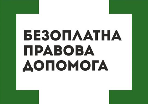 Безоплатна правова допомога