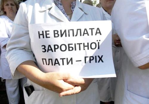 У Хмельницькій області 16 підприємств заборгували понад 5 мільйонів гривень зарплати