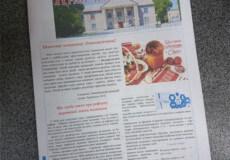 У Ленковецькій ОТГ випускають власну газету