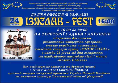 Гурт «Мотор'Ролла» виступить на фестивалі «Ізяслав-FEST»