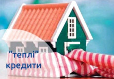 Понад 380 мільйонів гривень додатково виділили на «теплі кредити» для ОСББ