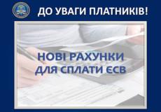З 2 травня вводяться нові рахунки для сплати ЄСВ