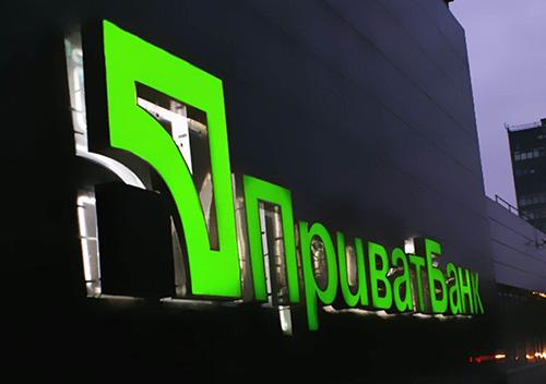 Суд визнав націоналізацію Приватбанку незаконною