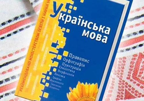 Парламентські баталії за мовний закон