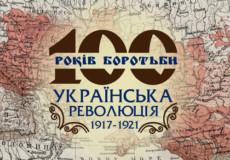 Сто років тому столиця УНР тимчасово була на Хмельниччині