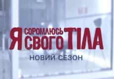 Жителі Шепетівщини можуть взяти участь у кастингу «Я соромлюсь свого тіла»