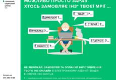 За 500 гривень водії можуть замовити індивідуальний номерний знак і отримати його «Новою поштою»