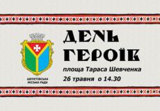 Програма святкування Дня Героїв у Шепетівці