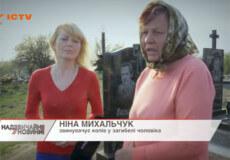 І досі не покарано винних у вбивстві селянина на Шепетівщині