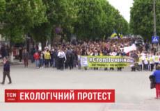 У сусідній області відбувся екологічний протест проти фабрики на Хмельниччині