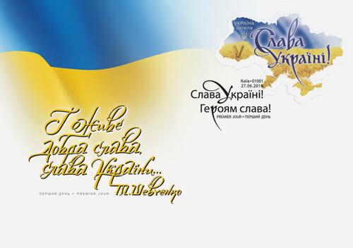 З нагоди Дня Конституції Укрпошта випустила марку «Слава Україні»