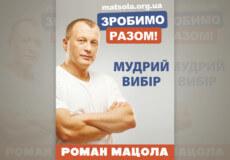 Звернення Романа Мацоли, кандидата в народні депутати України