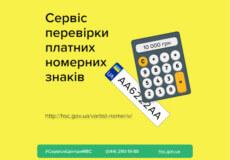 Шепетівчани, «найкрутіший» номерний знак вартує 30 тисяч гривень