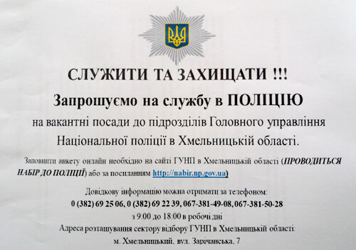 Жителів Шепетівщини кличуть на роботу в поліцію