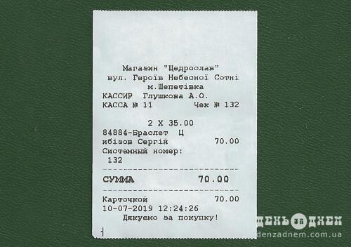 Шепетівчани можуть підтримати полоненого моряка Сергія Цибізова
