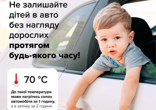 Холодне літо — не привід лишати малюка зачиненим в авто