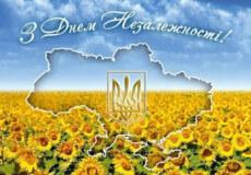 Програма святкування 28-ї річниці Незалежності України в Шепетівці