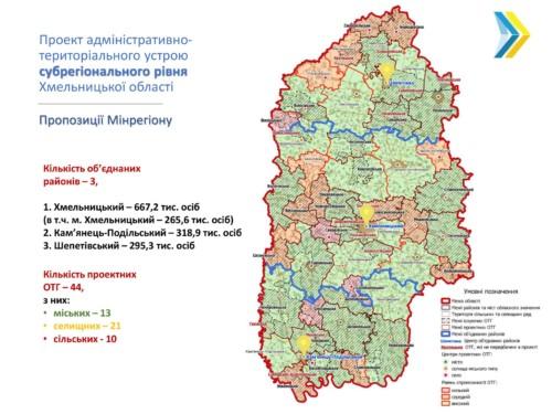 Оприлюднена карта-модель Хмельниччини зі зменшеною кількістю районів