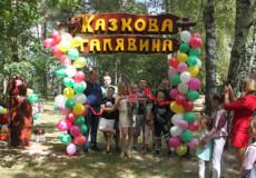 У міському парку Шепетівки відкрили казкову галявину