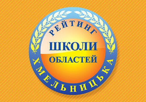 Шепетівський ліцей увійшов до 10-ки найкращих шкіл Хмельниччини