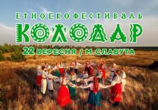 У Славуті розпочинається етно-екофестиваль «Колодар»