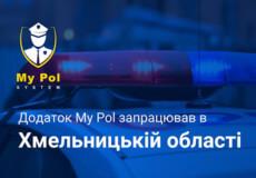 Викликати поліцію тепер можна за допомогою мобільного додатку
