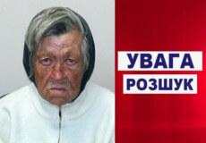 На Шепетівщині розшукують 74-річну жінку-мандрівницю