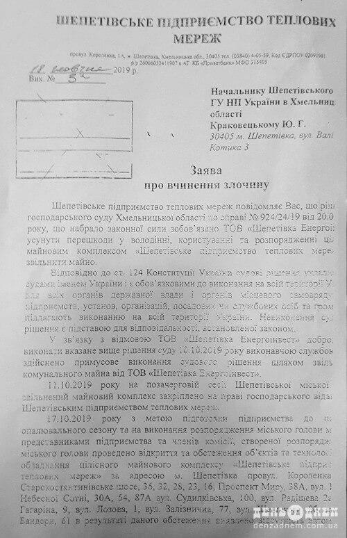 Шепетівську тепломережу концесіонери полишили, але прихопили ключі та електроніку