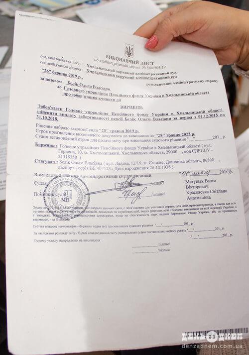 Переселенка на Хмельниччині добивається виплати заборгованості пенсії за 3 роки