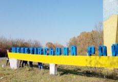 Шепетівські районні посадовці розчистили межовий знак