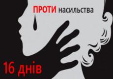 Куди в Шепетівці звернутися жертвам сімейного насильства