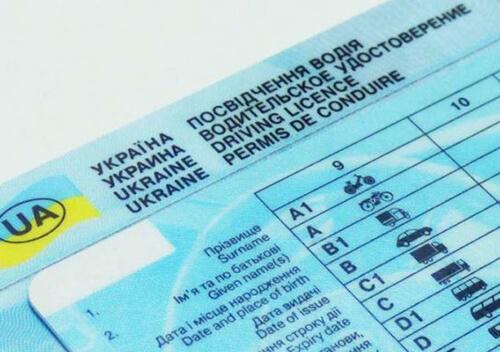 Шепетівчанин за 6 тисяч гривень придбав підроблене посвідчення водія, за що понесе покарання